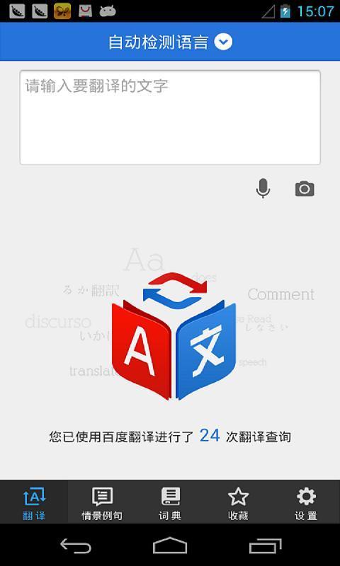 百度翻译 Baidu Translate 来自