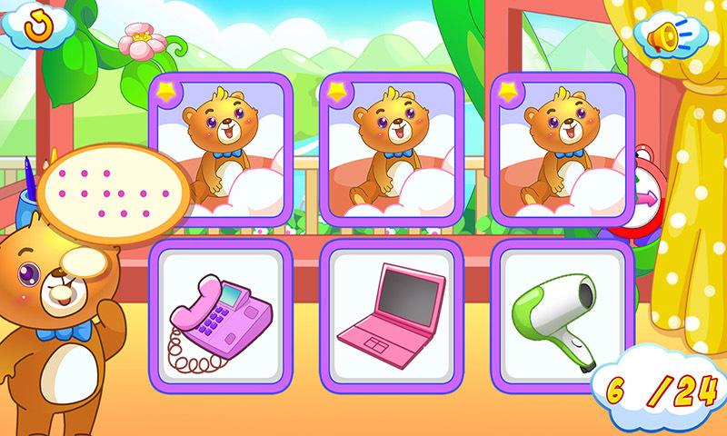 儿童游戏认家电截图4