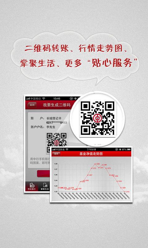 中行手机银行增值版截图4