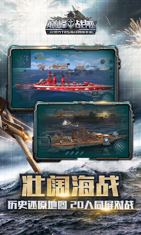 巅峰战舰-问鼎巅峰安卓版高清截图