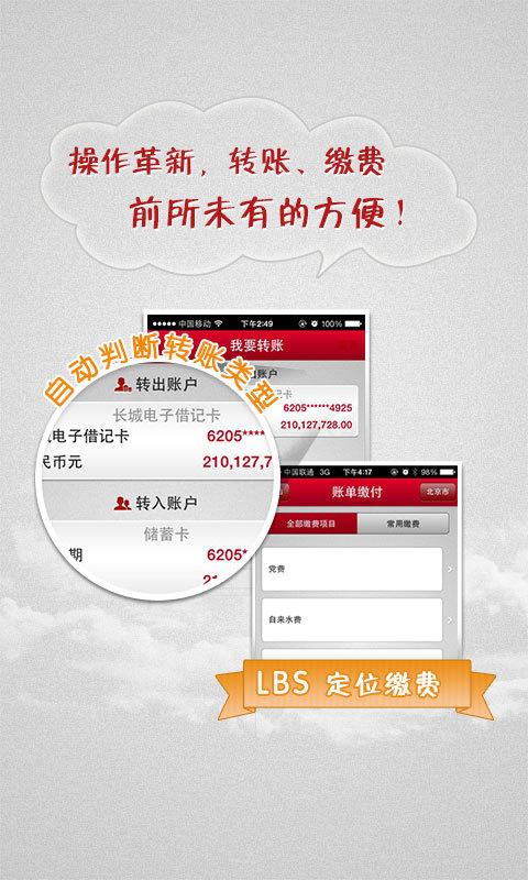 中行手机银行增值版截图3