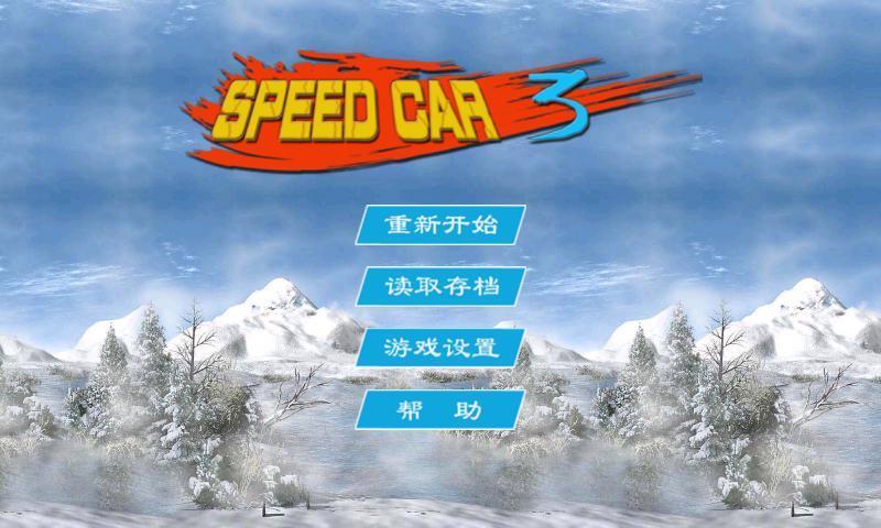 极品闯关赛车speedcar3截图2