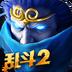 乱斗西游2(360)电脑版
