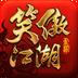 笑傲江湖(金庸3D)