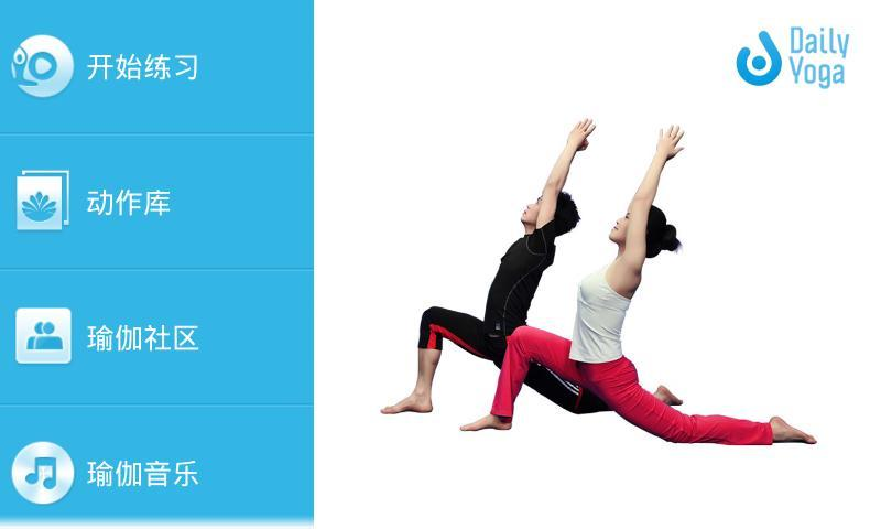 每日腹部瑜伽进阶版app安卓版下载