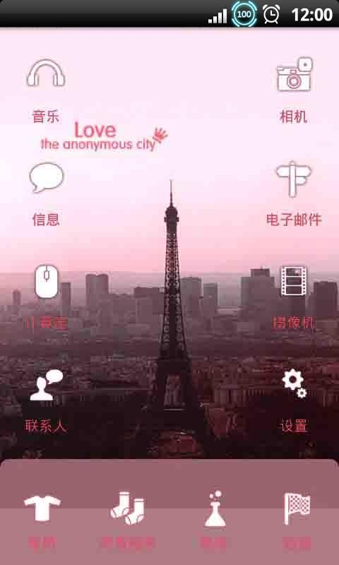 YOO主题-love city截图2