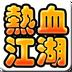 热血江湖-师徒情缘安卓版