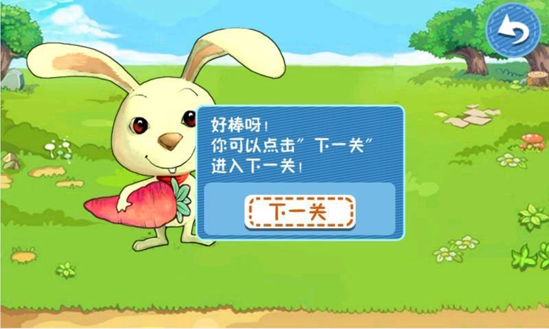 控制小兔子寻找到最合适的路径穿过迷宫,找回胡萝卜