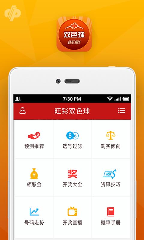 旺彩双色球安卓版下载|v5.7.21官方2020手机版