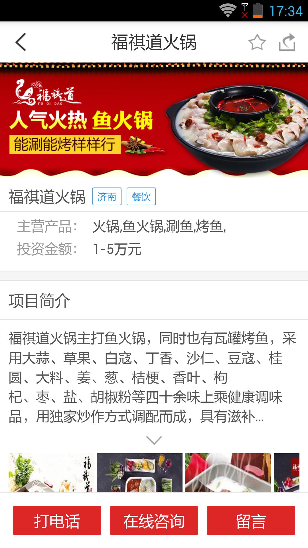 78.cn创业商机网截图2