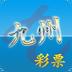 九州彩票手机版下载|九州彩票(v4.7.29)安卓版下载