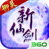 新仙剑奇侠传-两周年