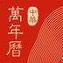 中华万年历安卓版
