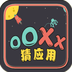 OOXX猜应用