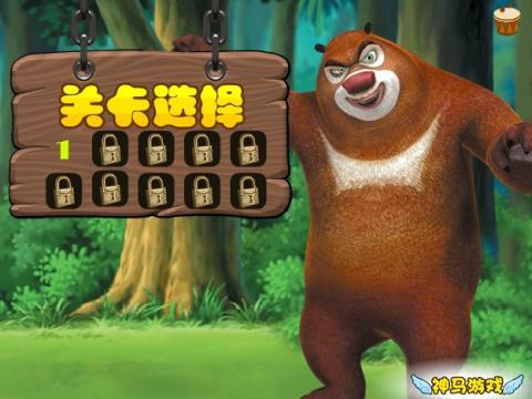 >熊出没森林过山车