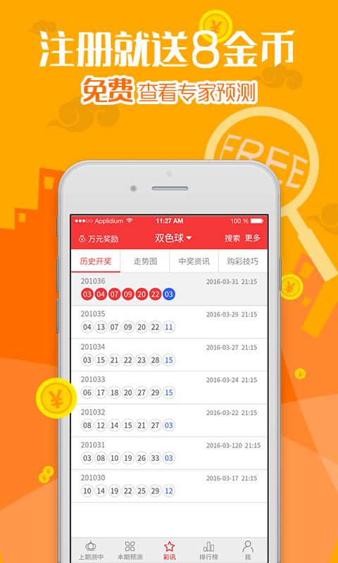 彩票预测大师安卓版下载|v1.3.45官方安卓2020版