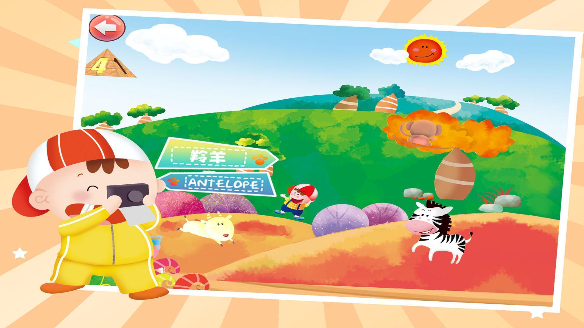 孩子对动物的认识;   有趣的动画场景为孩子天马行空的想法提供场所