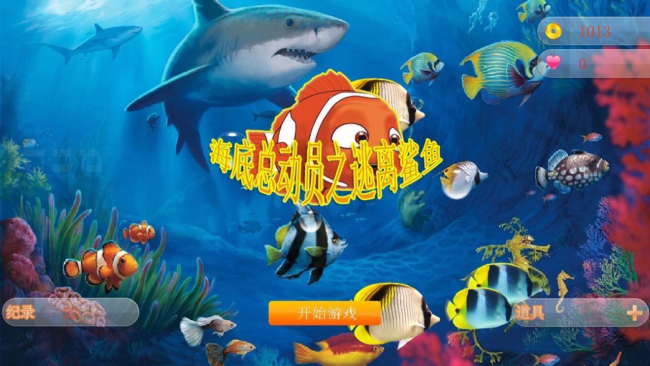 海底总动员之逃离鲨鱼