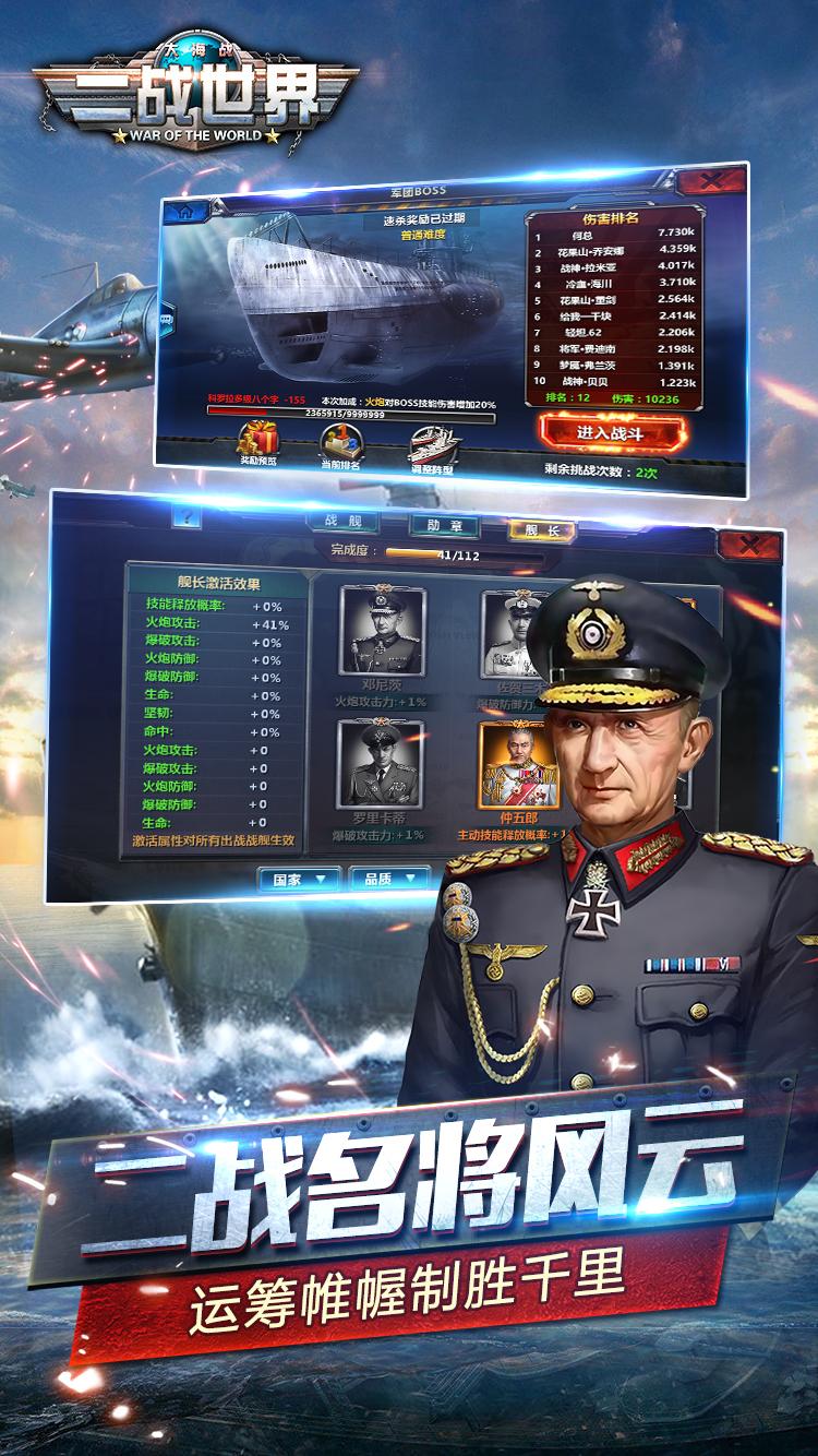 二战世界APP截图