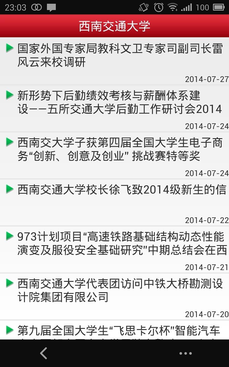 西南交通大学新闻android(安卓)下载