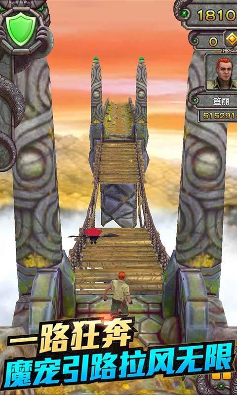 神庙逃亡2截图2