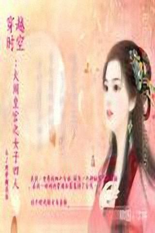 穿越时空:大闹皇宫之女子四人组官网免费下载