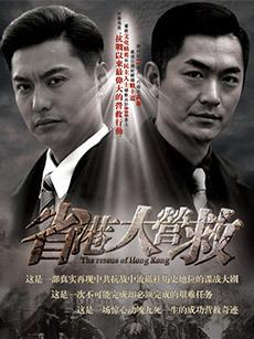 省港大营救(全35集)