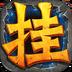 全民挂机(新视频社交) 3.0.0安卓游戏下载