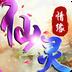 仙灵情缘-三生三世