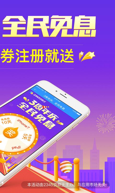 2345贷款王安卓版高清截图