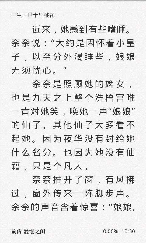 三生三世十里桃花下载