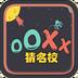 OOXX猜名校