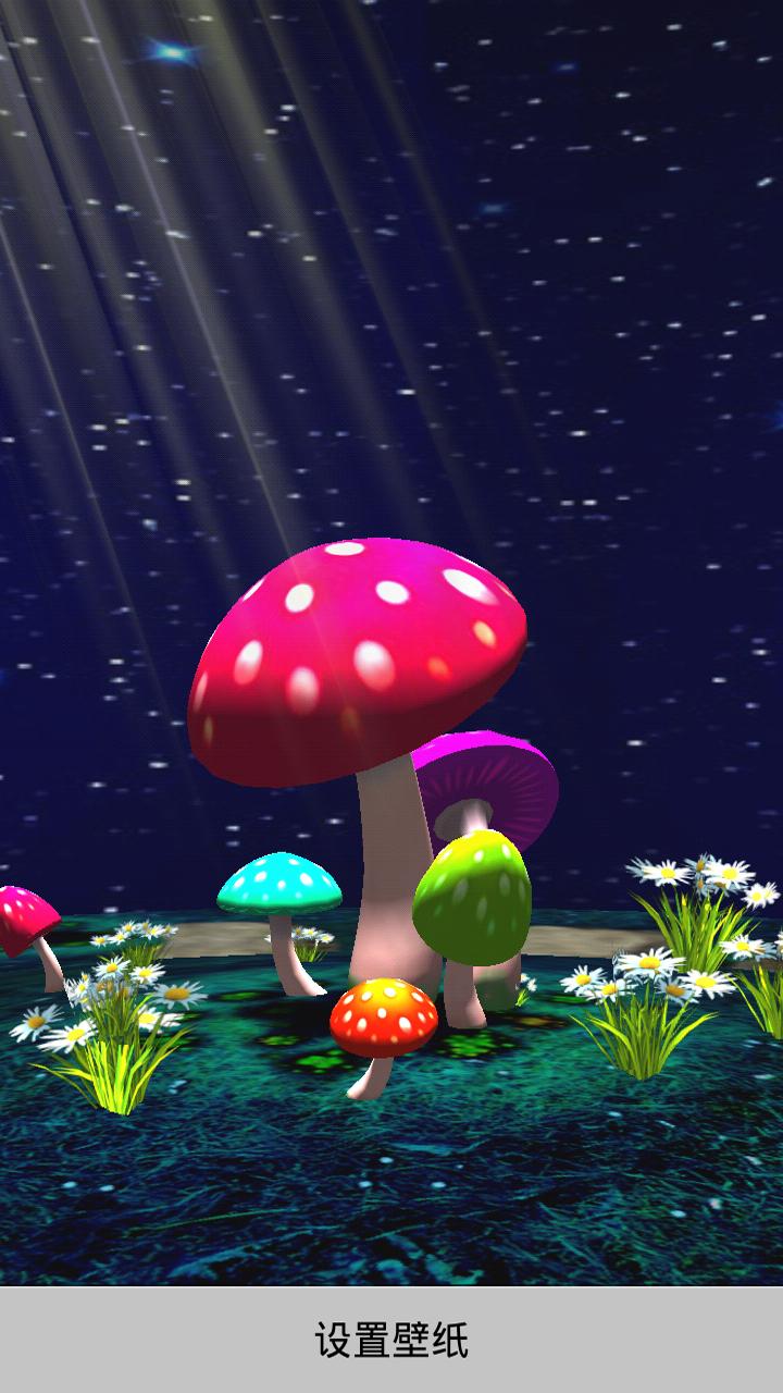 3d蘑菇动态壁纸