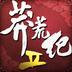 莽荒纪2(全新ARPG玩法)