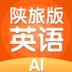 陕旅版英语AI