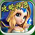 刀塔传奇攻略神器 1.0安卓游戏下载