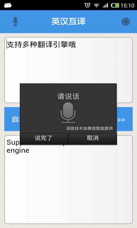 英汉互译截图2