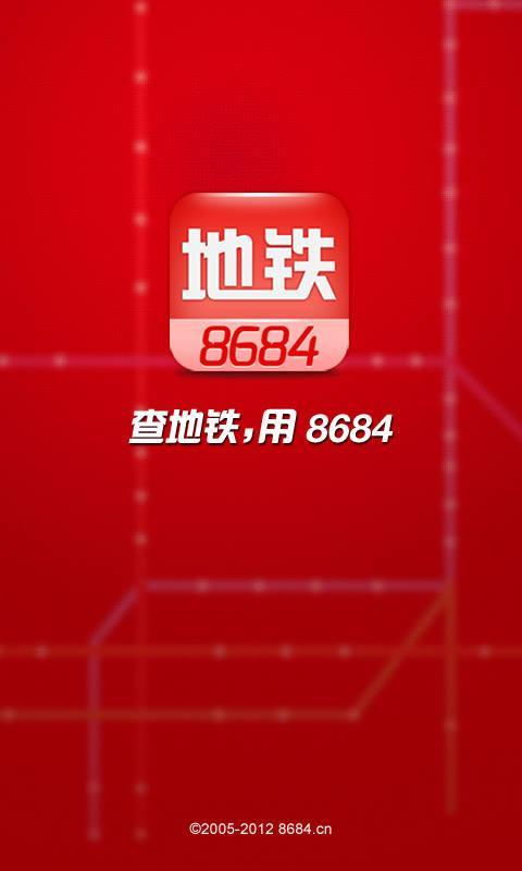 8684地铁截图1