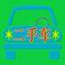 重庆二手车