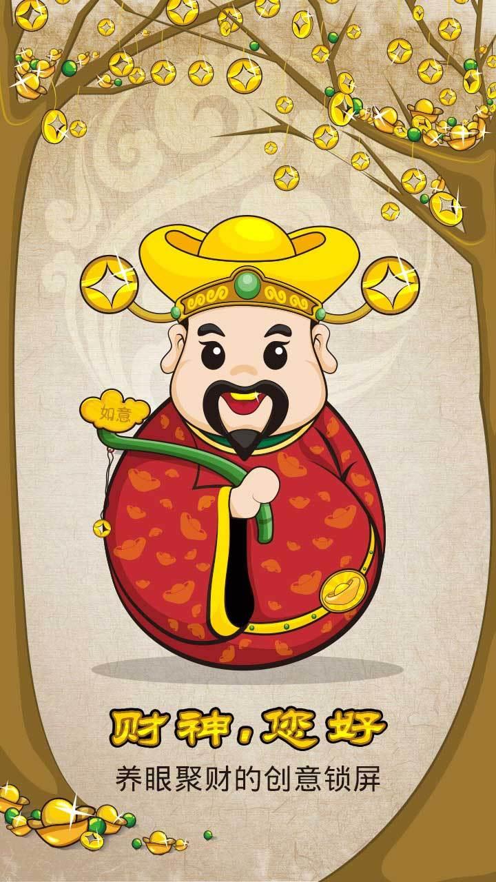 财神锁屏官网免费下载_财神锁屏攻略,360手机游戏