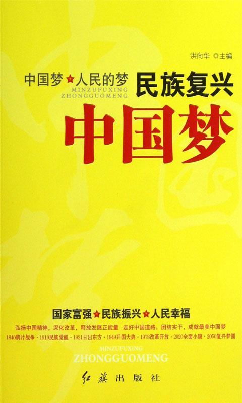 民族复兴中国梦 5.7.8.07