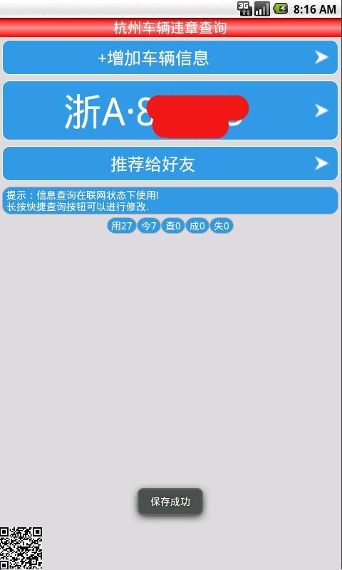 杭州市车辆违章信息查询软件(480x800,30k)-杭州市车辆违章查询