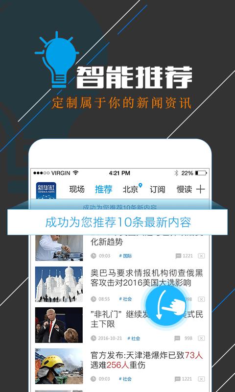 新华社安卓版高清截图
