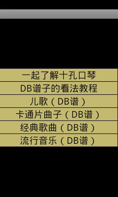 布鲁斯口琴的介绍和演奏方法,几十首的口琴db谱子经典