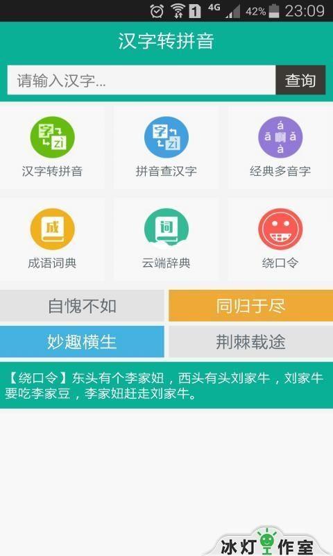 汉字转拼音截图1