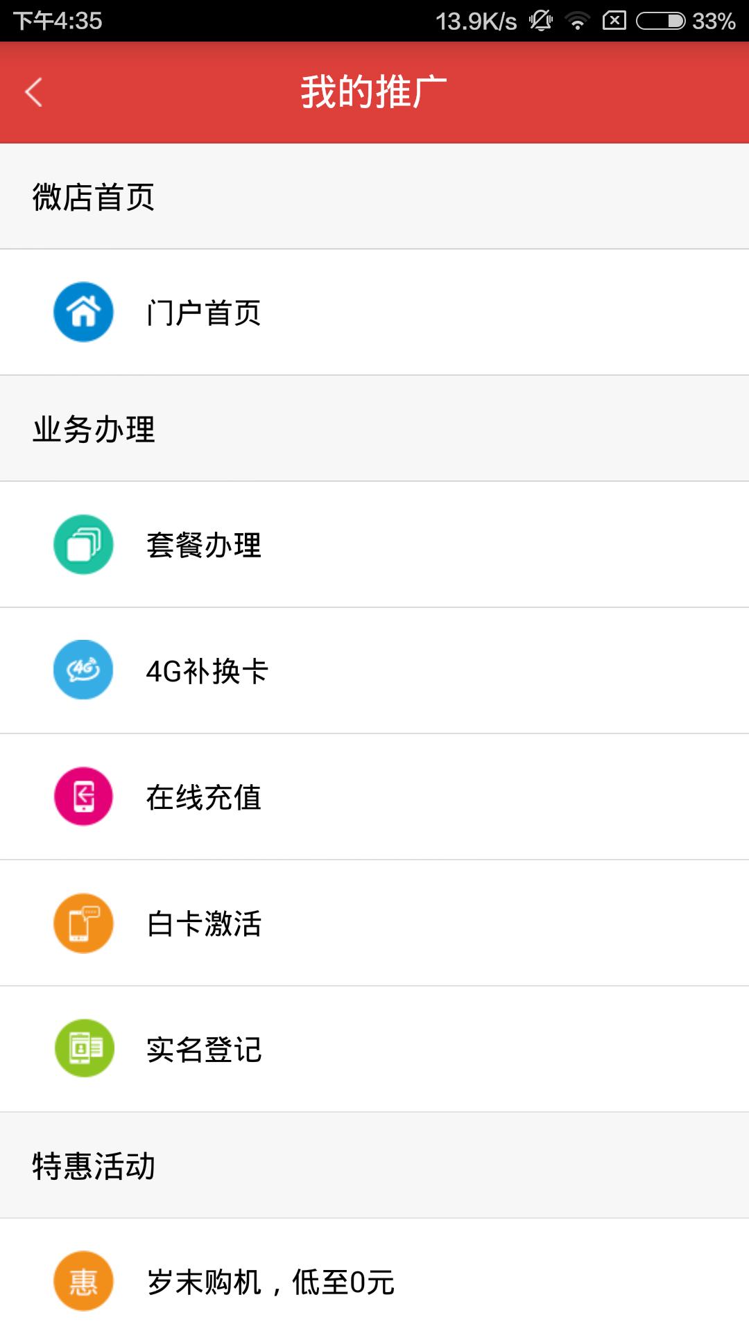 应用 网购支付 广州移动微店  上一张下一张