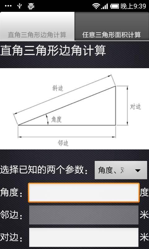 土木建筑手册截图4