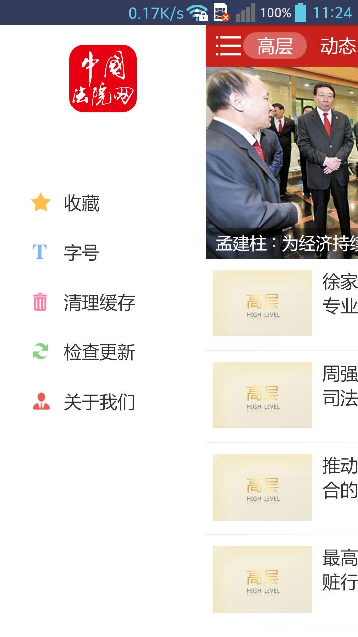 中国法院网截图2