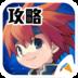 魔力宝贝 魔方攻略助手 1.0安卓游戏下载
