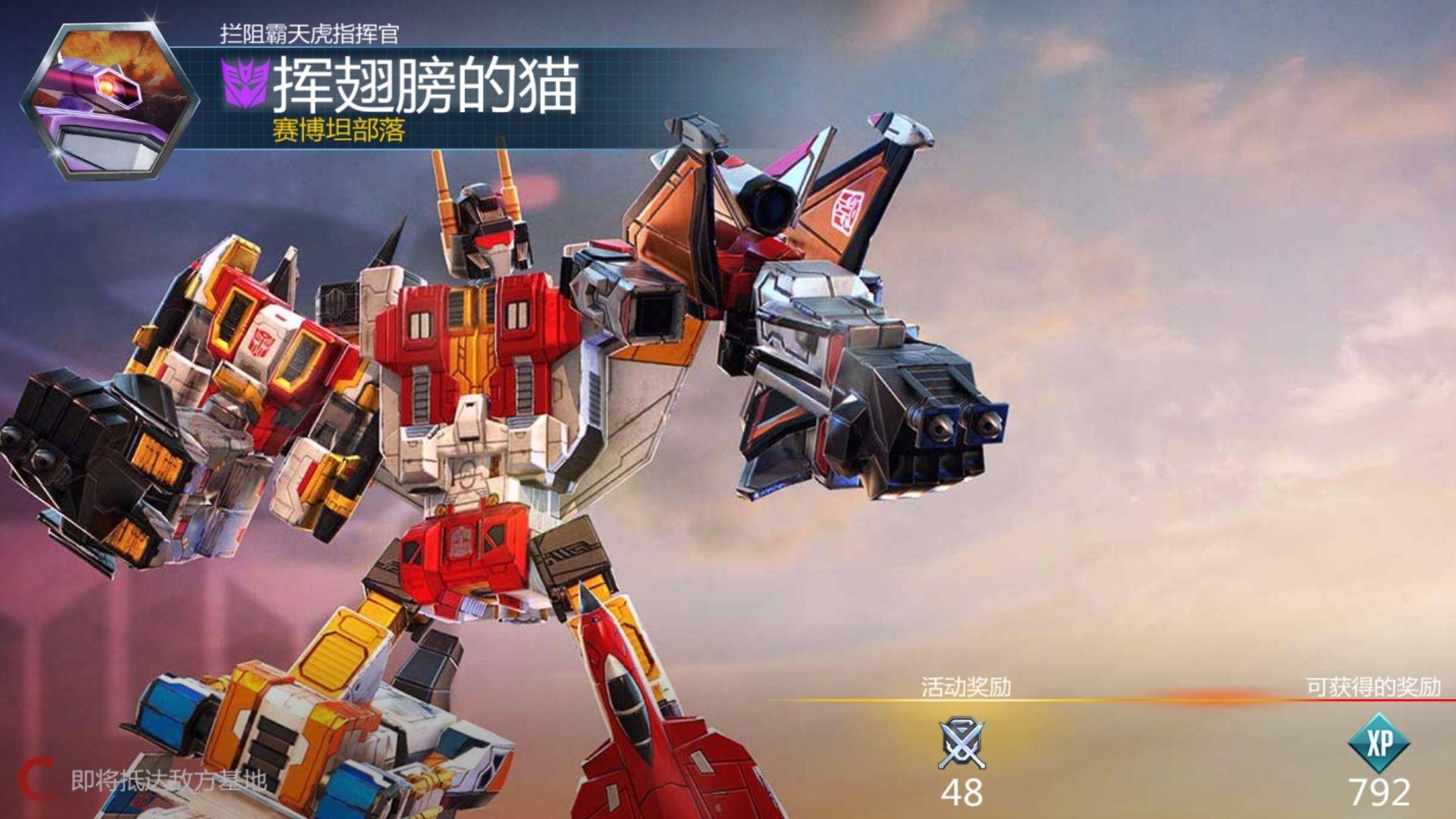 《变形金刚:地球之战》机器人培养攻略